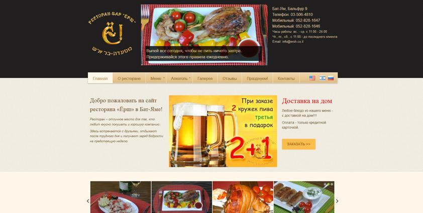 """Разработка сайта для ресторана """"Ерш"""" в Бат-Яме"""