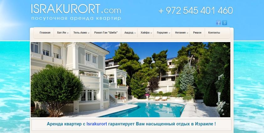 Сайт для аренды недвижимости Israkurort