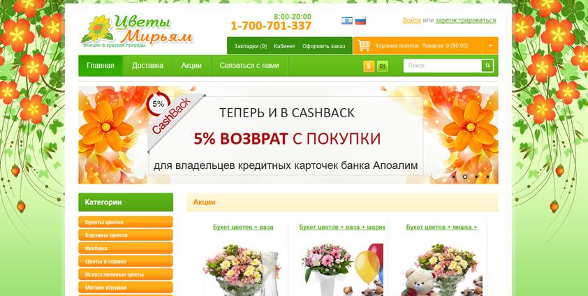 "Разработка интернет магазина на иврите и русском ""Miriam-flowers"""