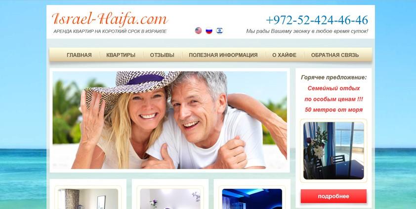 Сайт краткосрочной аренды в Хайфе