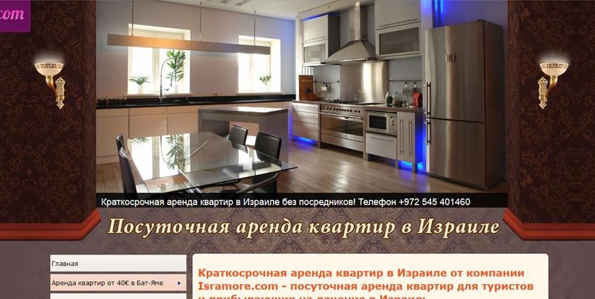Сайт для краткосрочной аренды в Израиле