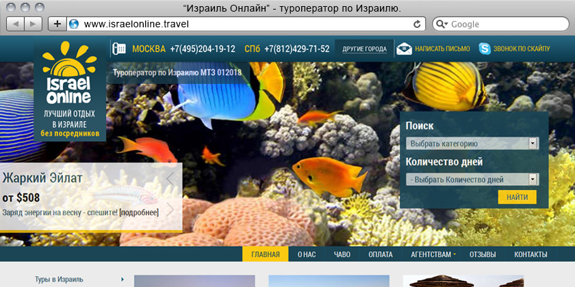 Israel Online - туроператор по Израилю