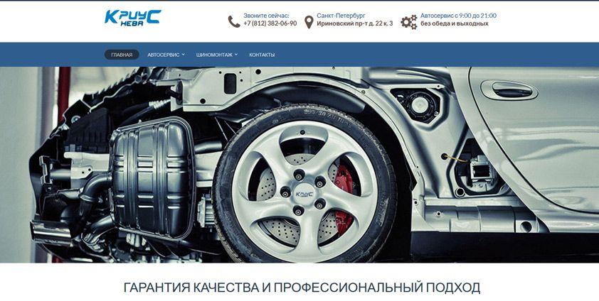 Корпоративный сайт для автосервиса в СПб