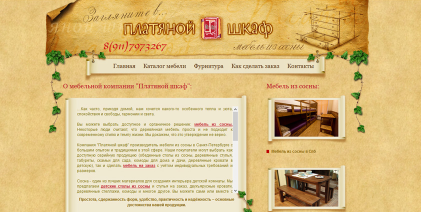 Сайт-каталог для мебельной компании Мебель Королевых