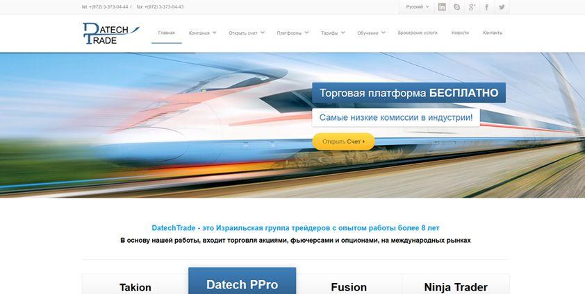 Сайт компании Datechtrade