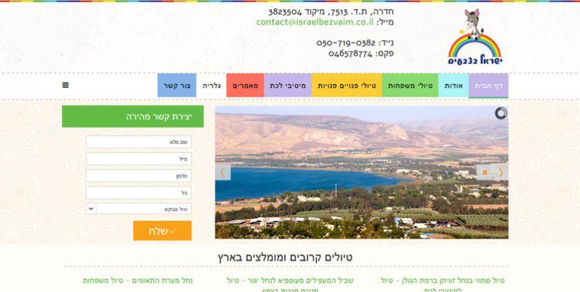 Сайт каталог - Туры по Израилю