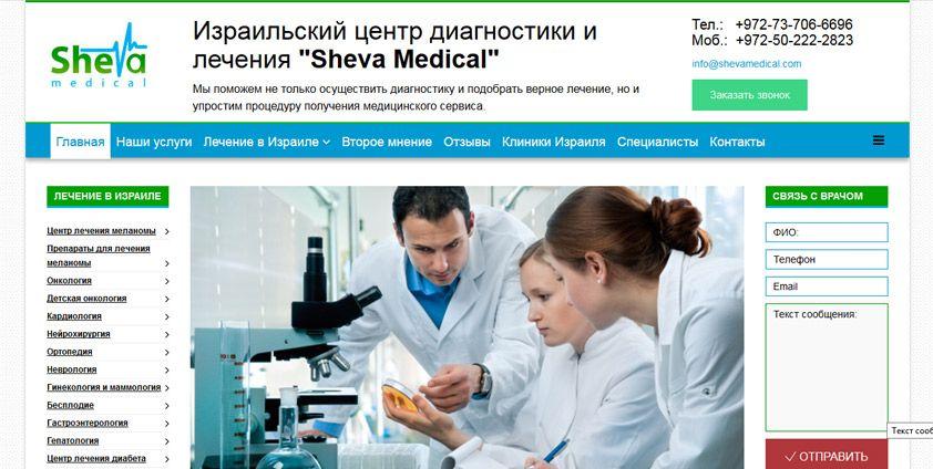 Сайт медцентра Shevamedical
