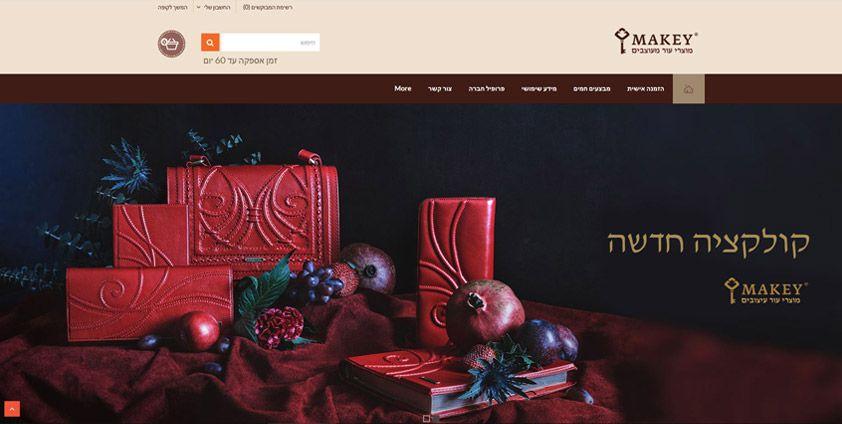 Интернет-магазин изделий из кожы ручной работы в Израиле