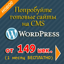 Создать сайт на cms WordPress