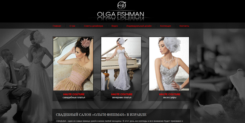 Имиджевый сайт для свадебного салона