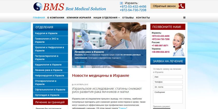 Разработка медицинского сайта в Израиле