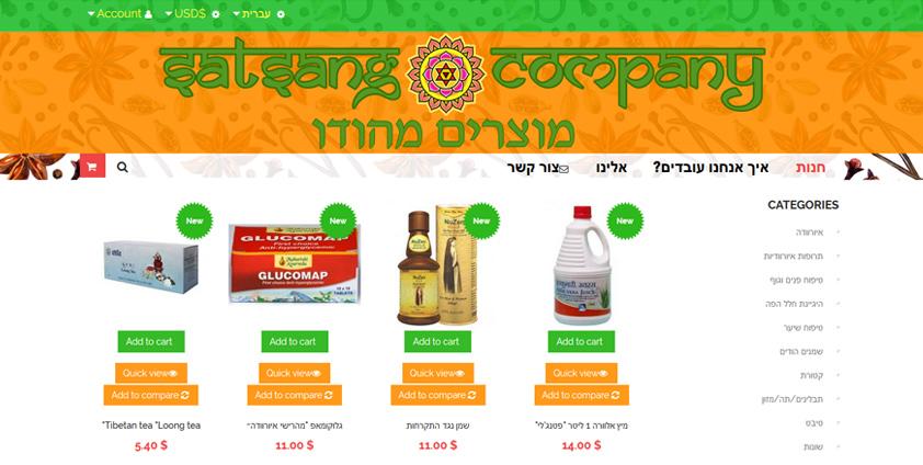Интернет-магазин товаров из Индии Satsang