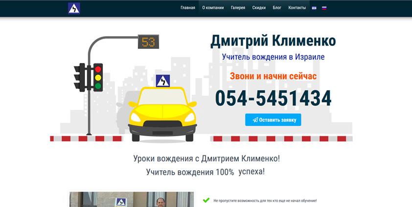 Учитель вождения в Израиле - сайт визитка