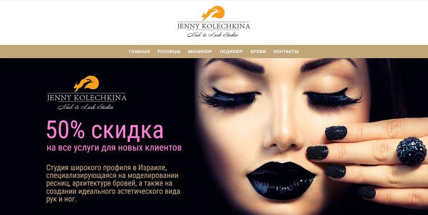 Продающий сайт визитка для салона красоты