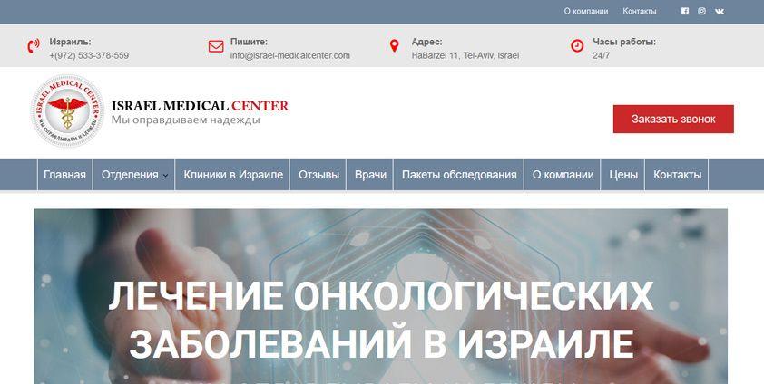 Сайт для компании - медицинский туризм в Израиле