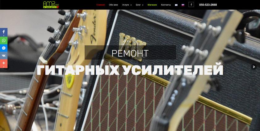 Мультиязычный сайт аудио лабаратории на Wordpress