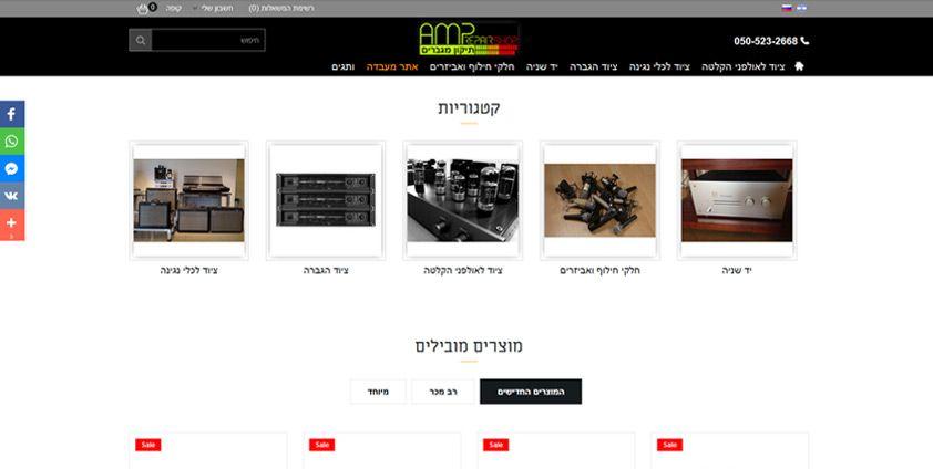 ampshop02.jpg
