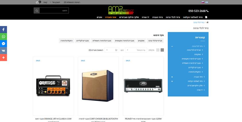 Интернет магазин на двух языках по продаже аудио техники в Израиле
