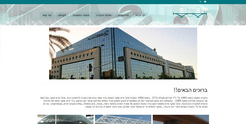 Scarlat-Shenkar - сайт инженерного бюро в Израиле