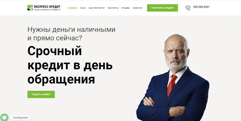 Лэндинг для компании Экспресс Кредит