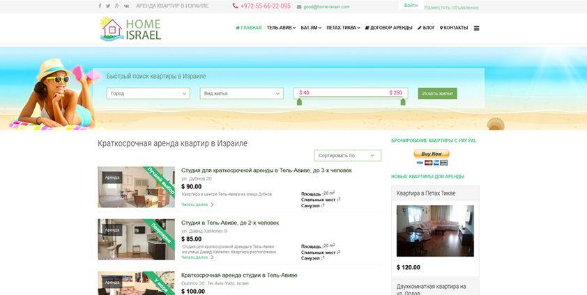 Сайт для агентства недвижимости Home-Israel